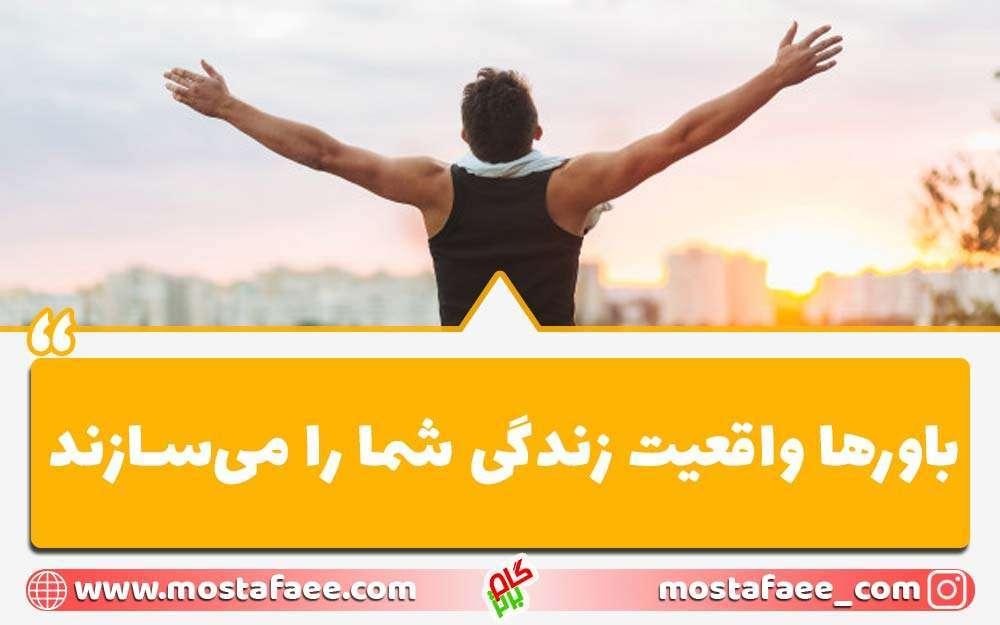 اولین قانون موفقیت این است که باور موفقیت داشته باشید