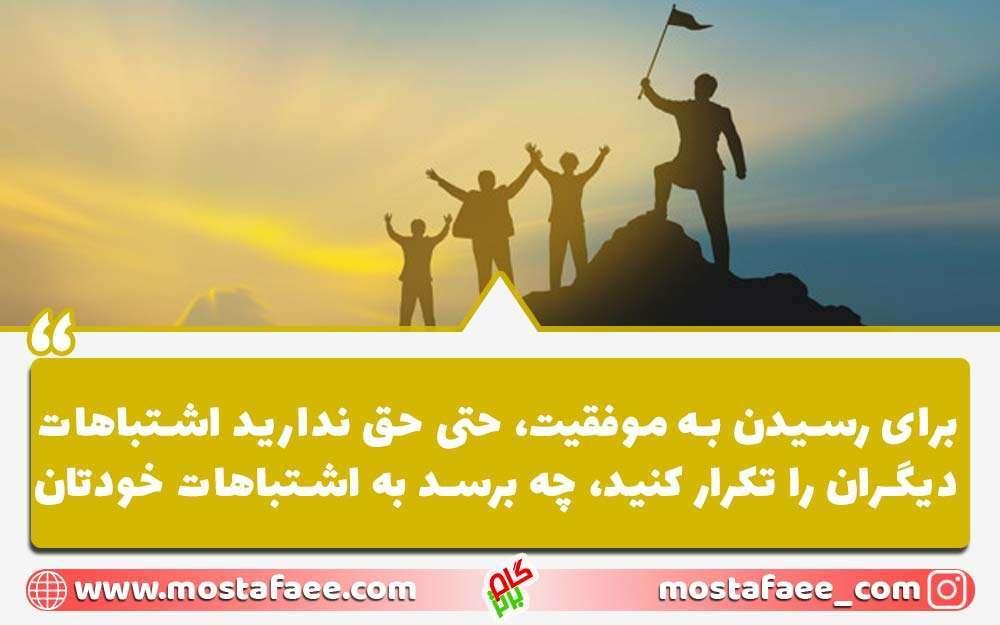 برای رسیدن به موفقیت، حق ندارید اشتباهات دیگران را تکرار کنید، این یعنی هفتمین قانون موفقیت
