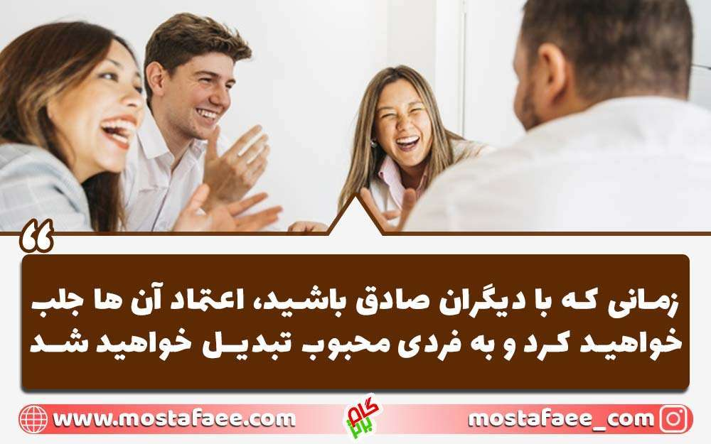 زمانی که با دیگران صادق باشید، آن ها به شما اعتماد خواهند کرد و این یک قانون موفقیت است
