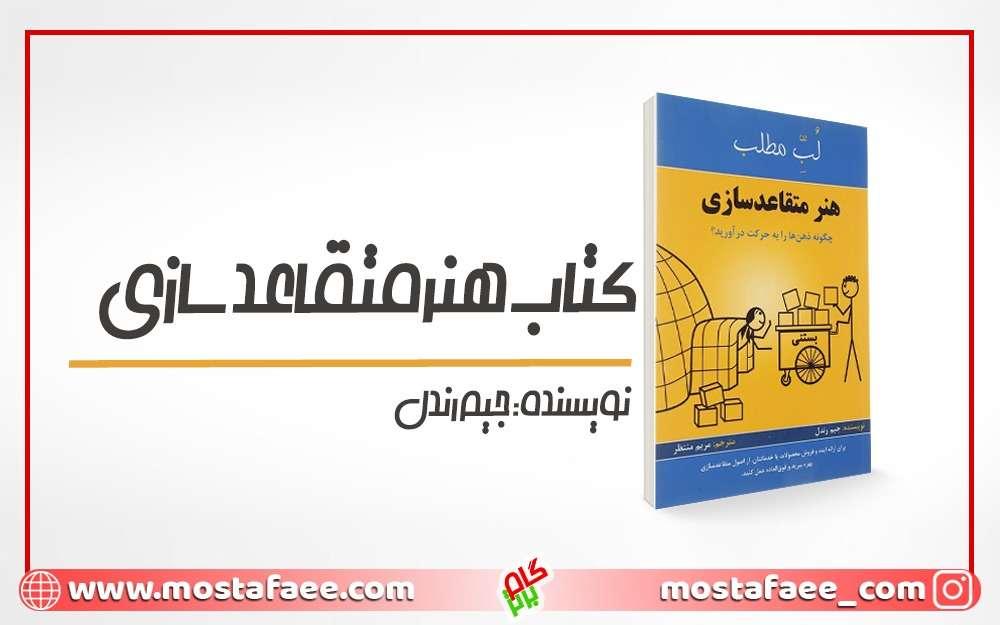کتاب هنر متقاعد سازی برای یاد گرفتن اصول متقاعد سازی