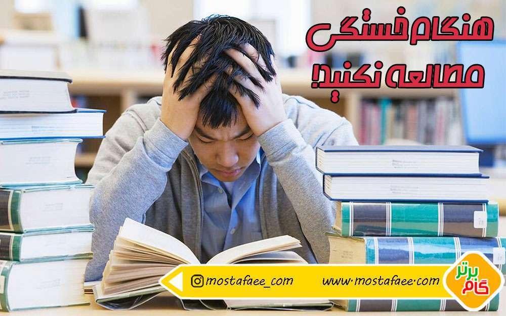 مطالعه-اهمیت مطالعه و کتابخوانی