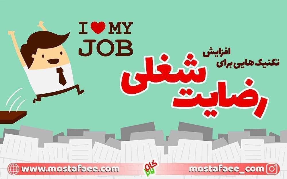 افزایش رضایت شغلی