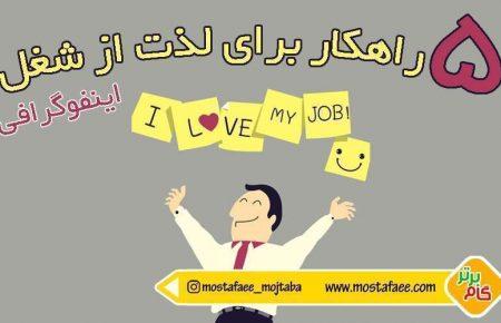 5 راه کار برای  لذت از شغل(اینفوگرافی)