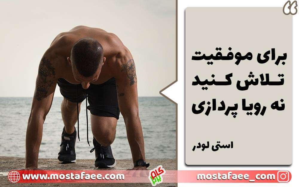 برای موفقیت باید تلاش و پشتکار داشته باشید نه رویاپردازی