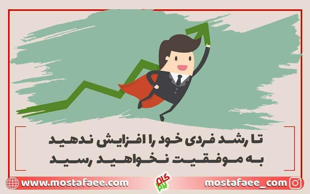 تا رشد فردی خود را افزایش ندهید به موفقیت نخواهید رسید
