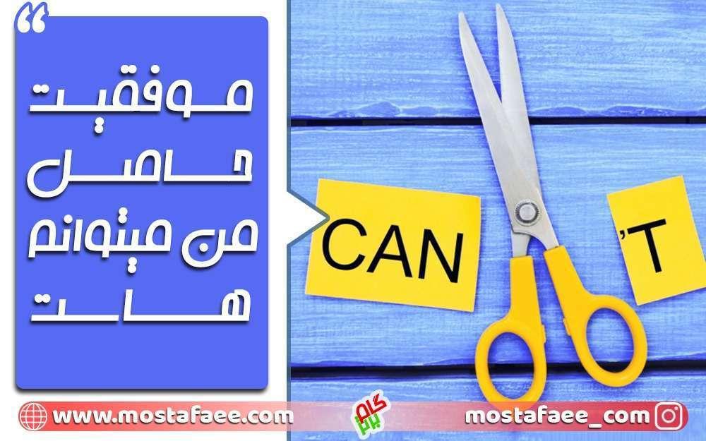موفقیت - من میتوانم