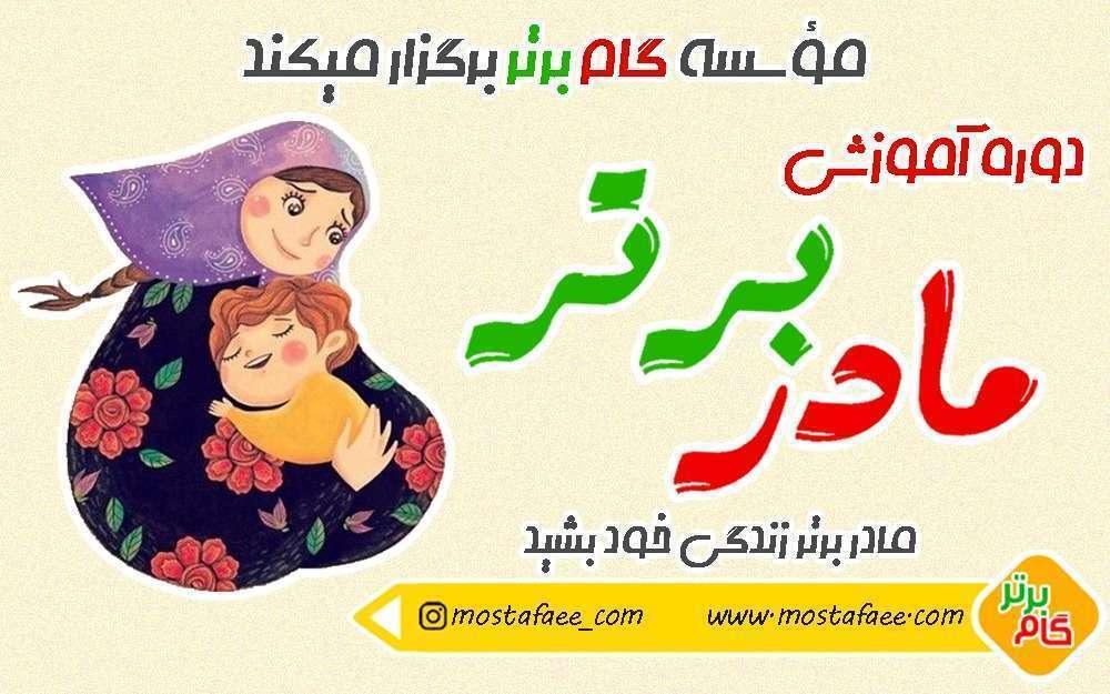 دوره آموزشی مادر برتر