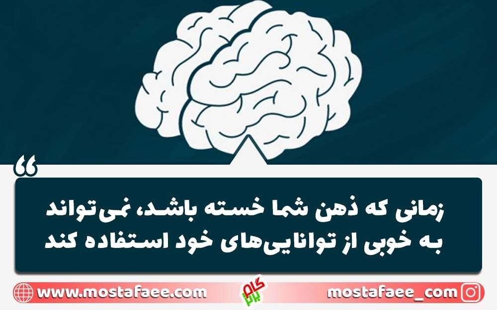 ذهن خسته خلاق نیست