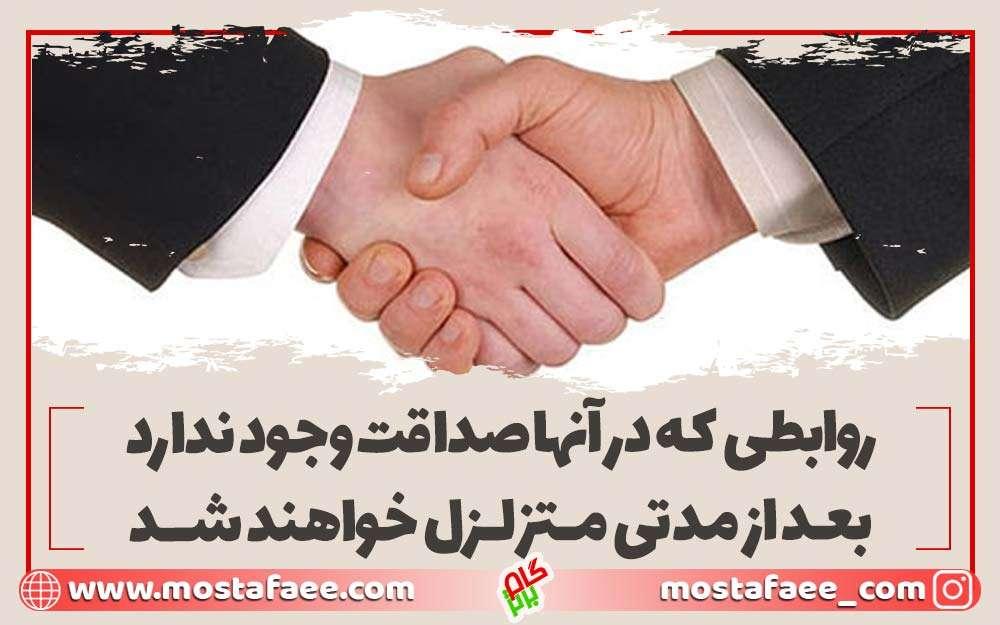 روابط بدون صداقت در ارتباط موثر رو به زوال است
