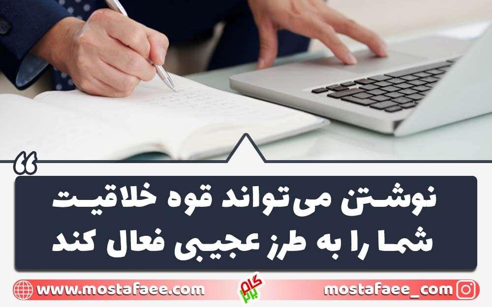 نوشتن باعث افزایش خلاقیت می شود