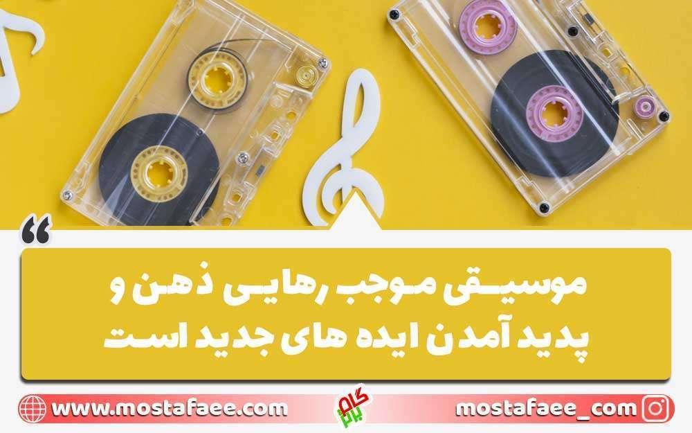 موسیقی موجب افزایش خلاقیت و رهایی ذهن است