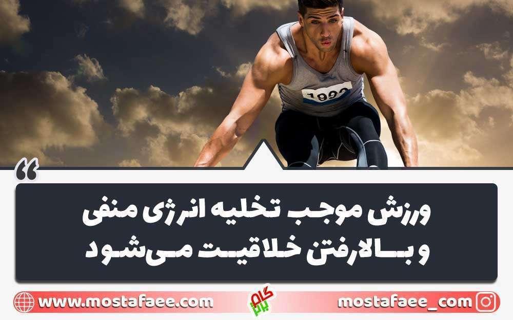 ورزش موجب تخلیه انرژی منفی و افزایش خلاقیت میشود