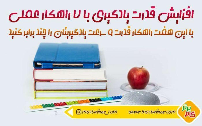 افزایش قدرت یادگیری