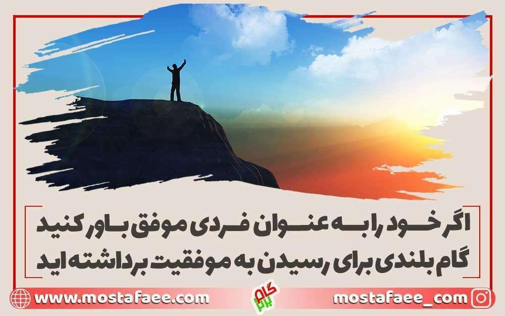 اگر خود را به عنوان فردی موفق باور کنید، گام بلندی برای کسب موفقیت برداشته اید