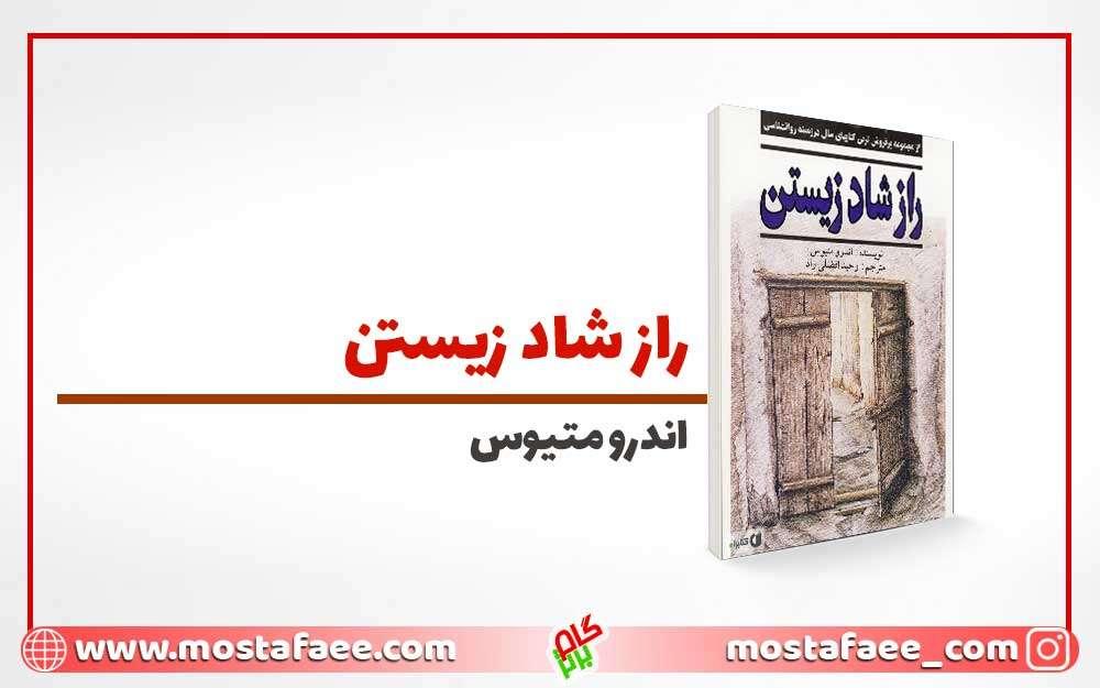 کتاب راز شاد زیستن برای داشتن زندگی شاد