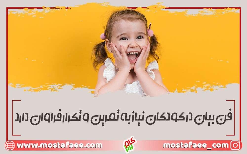 فن بیان در کودکان نیاز به تمرین و تکرار فراوان دارد