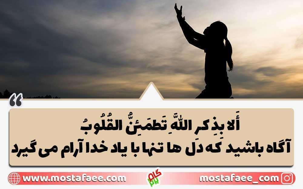 آرامش یافتن و داشتن زندگی شاد تنها با یاد خدا امکان پذیر است