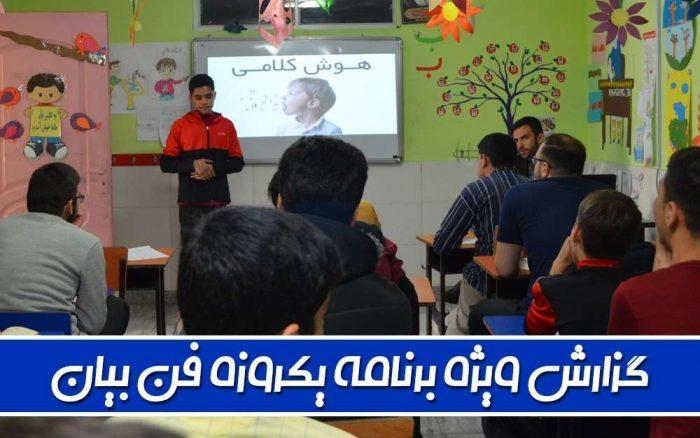 گزارش ویژه برنامه یک روزه فن بیان (ویژه نوجوانان)