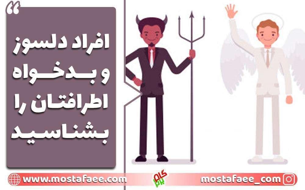 افراد دلسوز و خیرخواه راه موفقیت خود را بشناسید