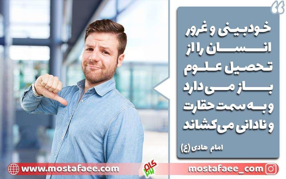 حدیث امام هادی درباره غرور و نقش آن در راه موفقیت