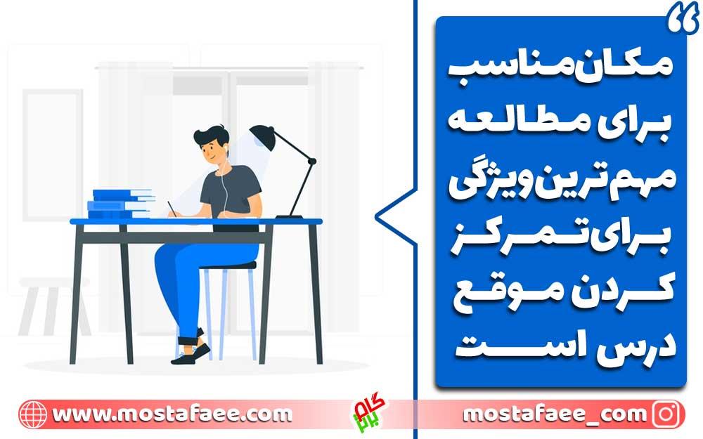 مکان مناسب برای مطالعه مهمترین ویژگی برای تمرکز کردن موقع درس است