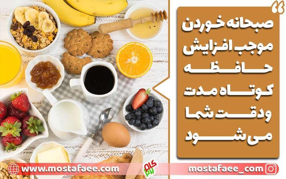 صبحانه کامل خوردن موجب افزایش تمرکز میشود