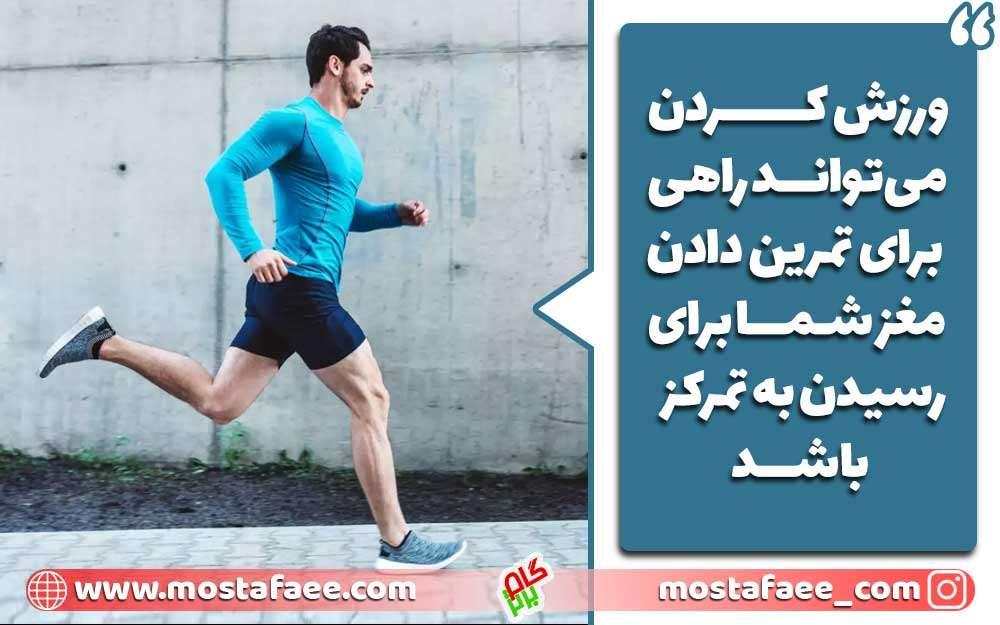 ورزش کردن راهی برای تمرین دادن به مغز و افزایش تمرکز است