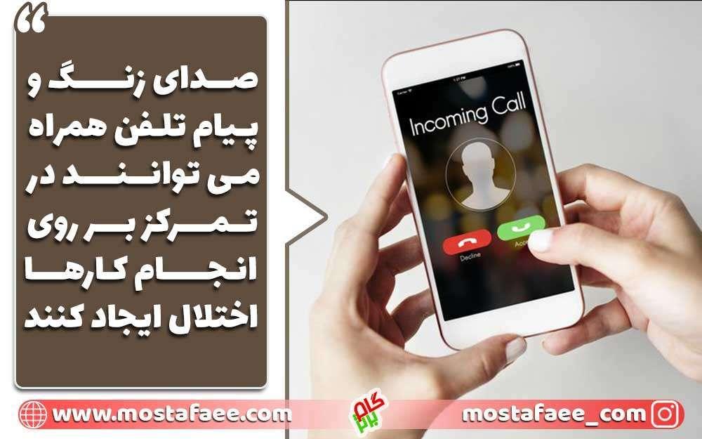 صدای زنگ تلفن همراه باعث عدم افزایش تمرکز میشود