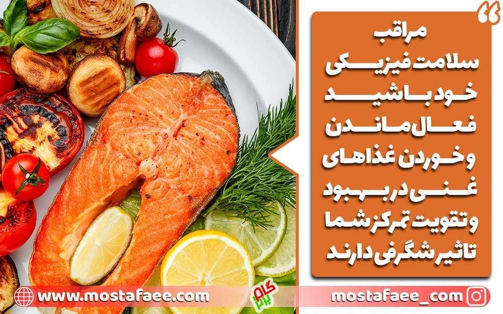 خوردن غذاهای غنی موجب افزایش تمرکز میشود