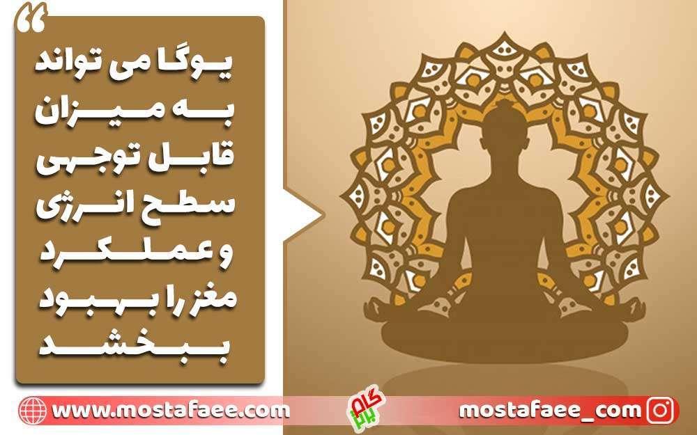 یوگا میتواند موجب افزایش تمرکز شما شود