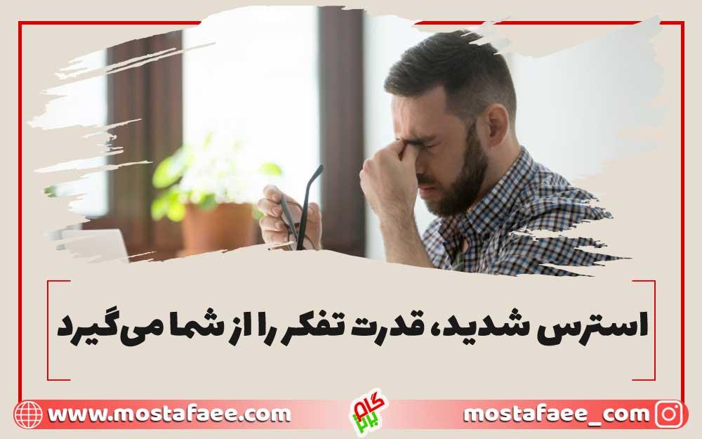 استرس-شدید،-قدرت-تفکر-را-از-شما-میگیرد