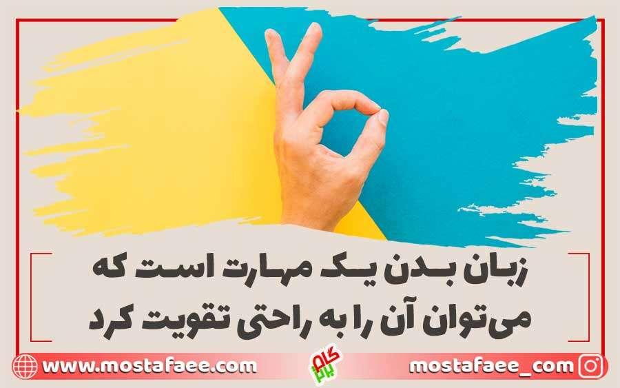 زبان بدن یک مهارت است که میتوان آن را به خوبی تقویت کرد