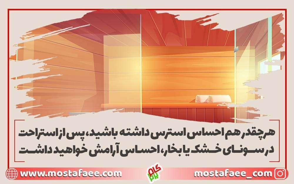 سونای خشک و بخار باعث کاهش استرس شما میشود