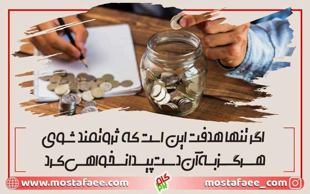 جملات انگیزشی موفقیت مالی درباره هدف ثروتمند