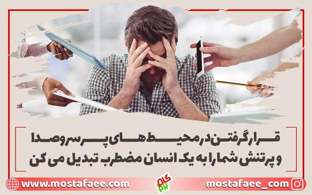 مدیریت استرس یعنی در مکان های پر سر و صدا قرار نگیرید