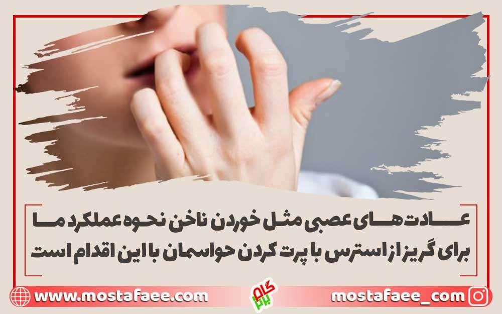 عادت های عصبی مثل خوردن ناخن به دلیل عدم مدیریت استرس است