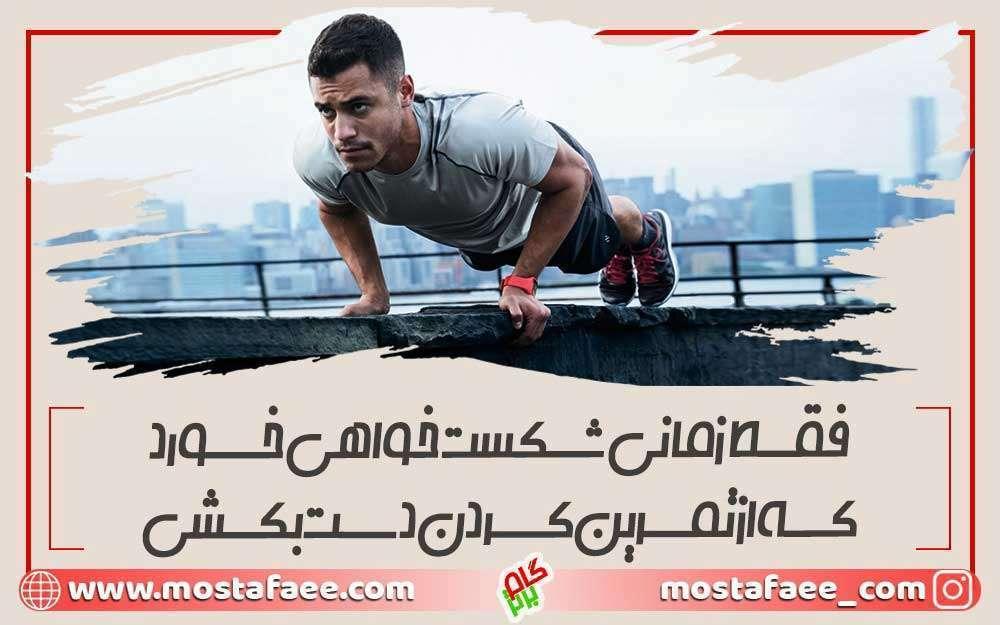جملات انگیزشی ورزشکاران درباره تمرین کردن