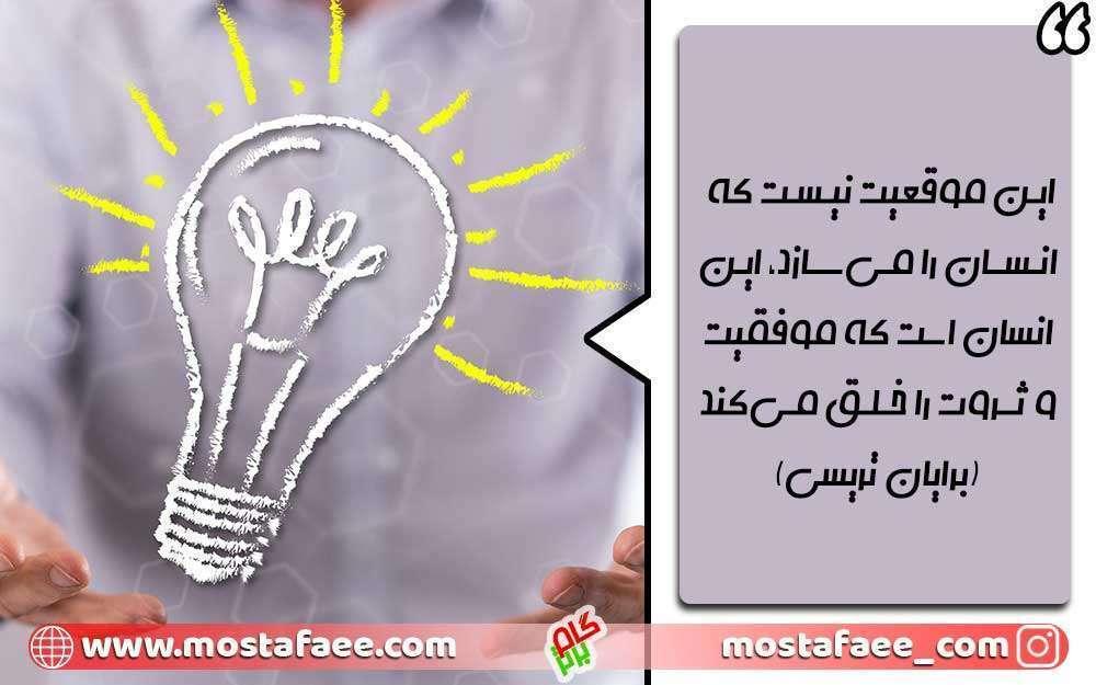 انسان با جملات انگیزشی موفقیت را کسب خواهد کرد