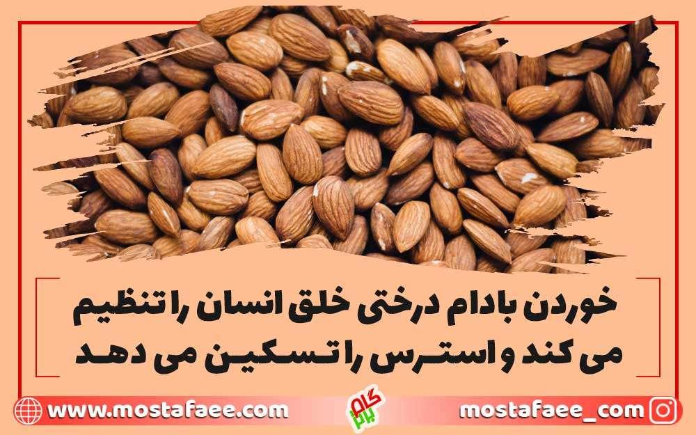 خوردن بادام درختی خلق انسان را نتظیم و مدیریت استرس میکند