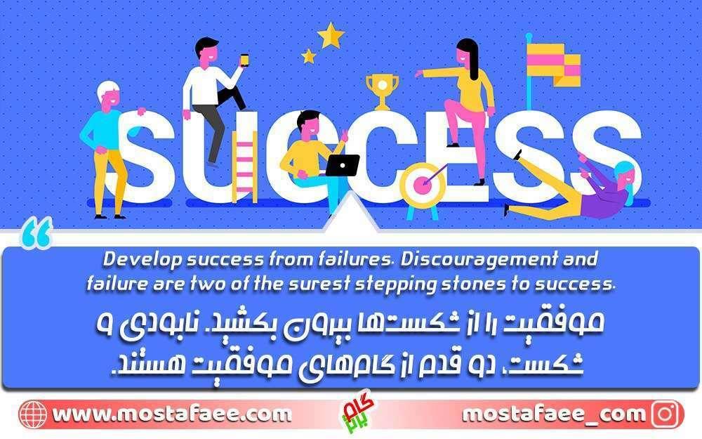 جملات انگیزشی انگلیسی درباره رابطه شکست و موفقیت