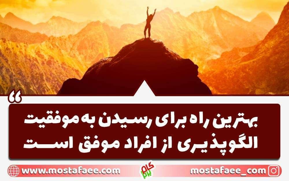 به جای راز موفقیت ، به دنبال بهترین راه برای رسیدن به موفقیت باشید