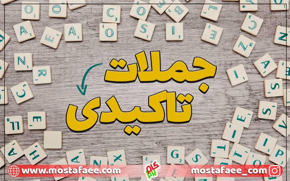 جملات-تاکیدی