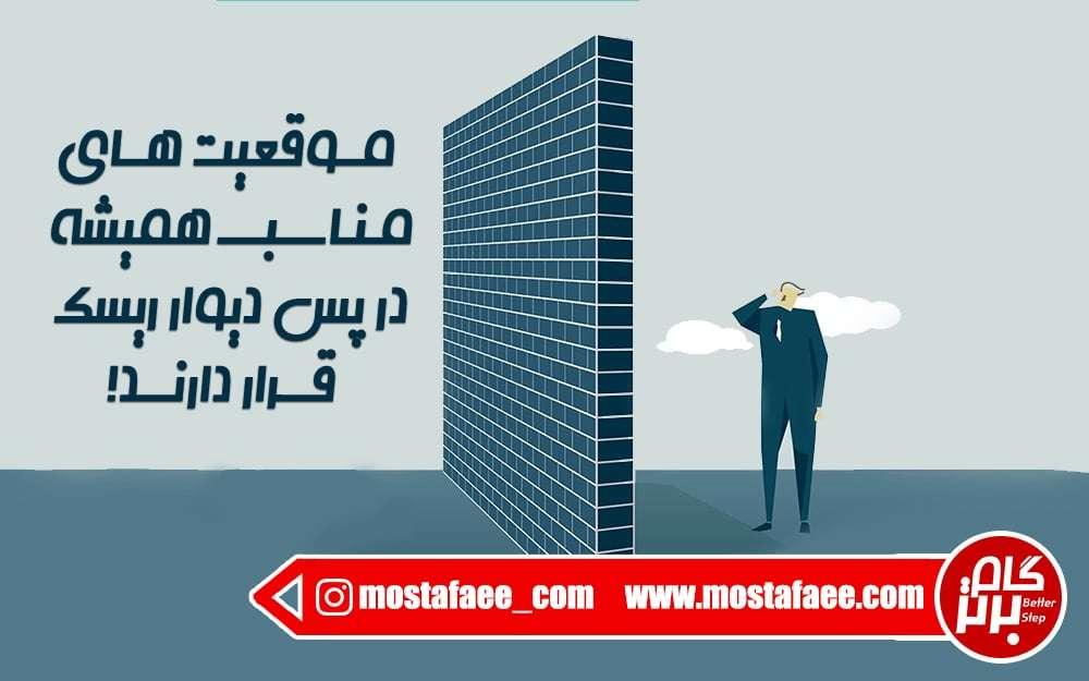 ریسک-مدیریت ریسک