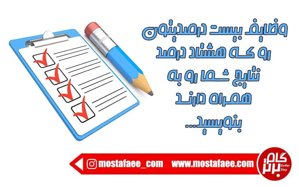 معادله موفقیت