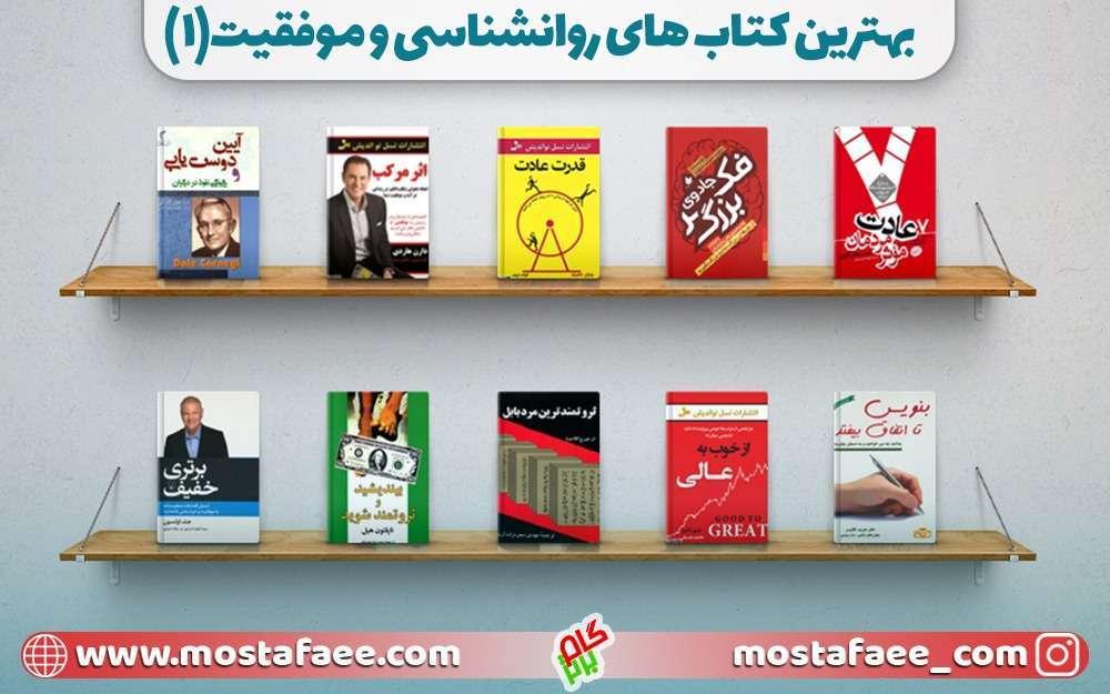 کتاب های موفقیت و روانشناسی
