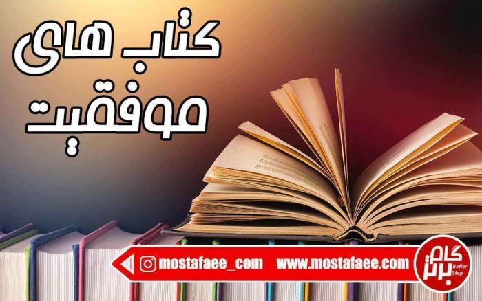 کتاب های موفقیت