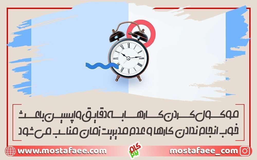 مدیریت زمان - اهمال کاری