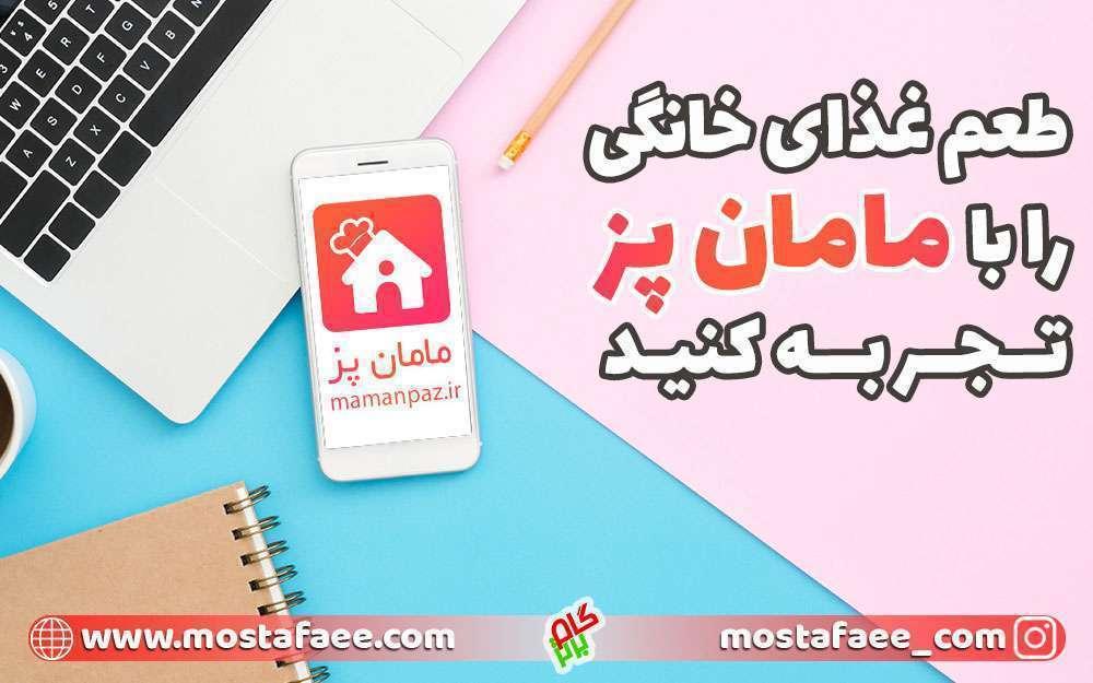 استارت آپ های موفق ایران - مامان پز