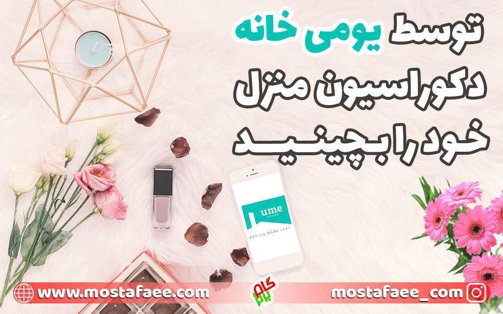 استارت آپ های موفق ایران - یومی خانه