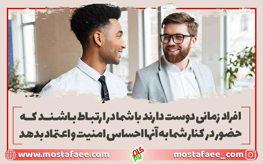 افراد زمانی دوست دارند با شما ارتباط موثر بگیرند که حس اعتماد به آن ها بدهید